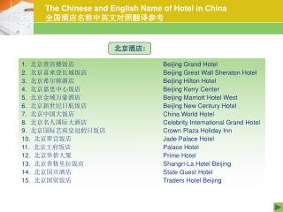 The Chinese and English Name of Hotel in China 全国酒店名称中英文对照翻译参考