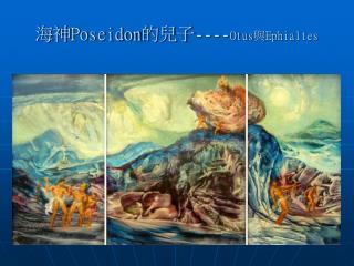 海神 Poseidon 的兒子 ---- Otus 與 Ephialtes
