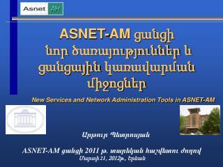ASNET-AM  ցանց ի   նոր ծառայություններ և ցանցային կառավարման միջոցներ