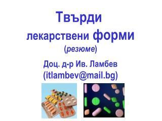 Твърди  лекарствени  форми ( резюме ) Доц. д-р Ив. Ламбев (itlambev@mail.bg)