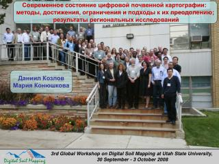 3rd Global Workshop on Digital Soil Mapping at Utah State University,  30 September - 3 October 2008