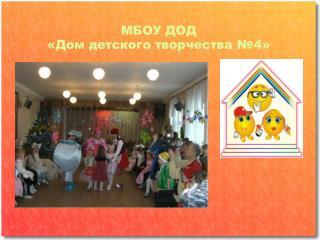 МБОУ ДОД  «Дом детского творчества №4»