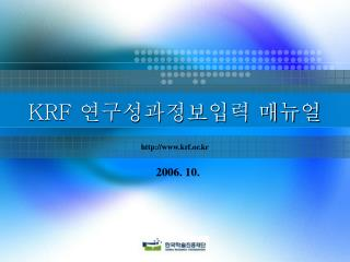 KRF  연구성과정보입력 매뉴얼