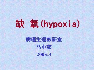 缺 氧 (hypoxia)