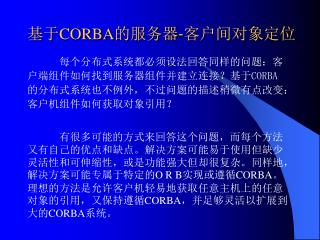 基于 CORBA 的服务器 - 客户间对象定位