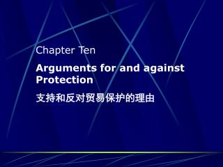 Chapter Ten  Arguments for and against Protection 支持和反对贸易保护的理由