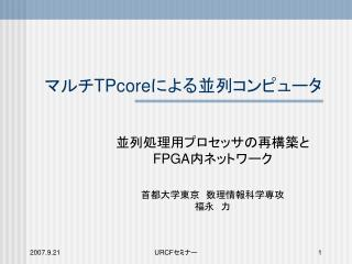 マルチ TPcore による並列コンピュータ