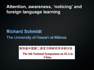 Attention, awareness,  noticing  and foreign language learning