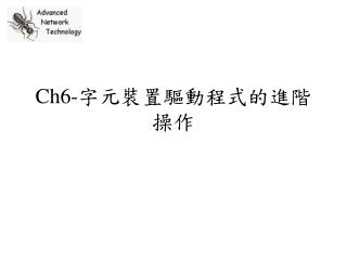 Ch6- 字元裝置驅動程式的進階操作