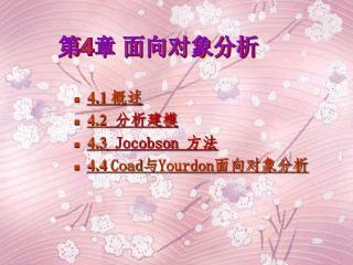 4.1  概述 4.2 分析建模 4.3  Jocobson  方法 4.4  Coad 与 Yourdon 面向对象分析