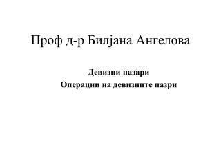 Проф д-р Билјана Ангелова
