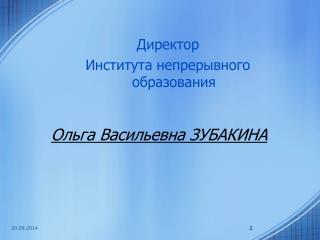 Директор  Института непрерывного образования Ольга Васильевна ЗУБАКИНА