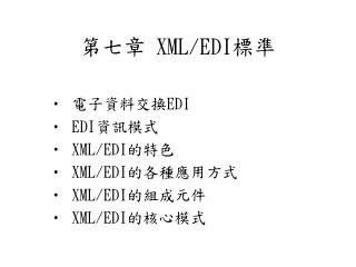 第七章  XML/EDI 標準