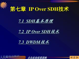 ???   IP Over SDH ??