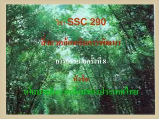 วิชา  SSC 290 สิ่งแวดล้อมกับการพัฒนา การบรรยายครั้งที่ 8