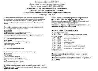 Балаковский филиал ГОУ ВПО  «Саратовская государственная академия права»
