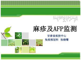 麻疹及 AFP 监测
