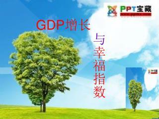 GDP 增长