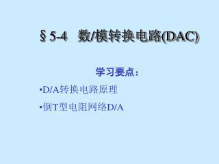 §5-4    数 / 模转换电路 (DAC)