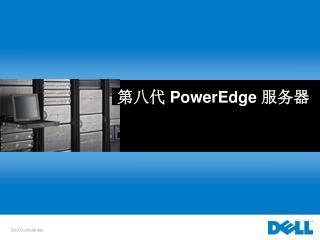 第八代  PowerEdge  服务器