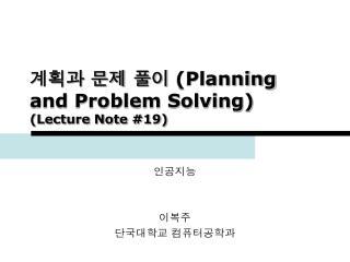 계획과 문제 풀이  (Planning and Problem Solving) (Lecture Note #19)