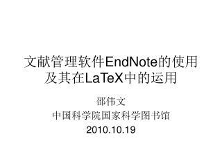 文献管理软件 EndNote 的使用及其在 LaTeX 中的运用