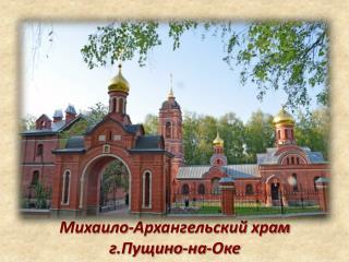 Михаило-Архангельский  храм г.Пущино-на-Оке