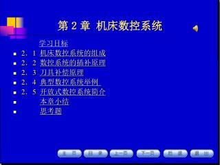 第2章  机床数控系统
