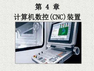 第  4  章  计算机数控 (CNC) 装置
