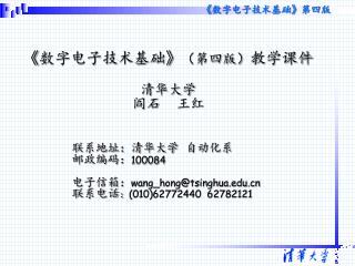 《 数字电子技术基础 》 (第四版) 教学课件 清华大学   阎石    王红