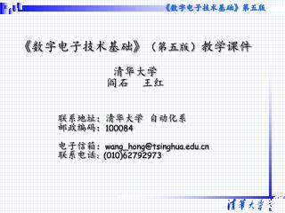 《 数字电子技术基础 》 (第五版) 教学课件 清华大学   阎石    王红