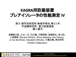 KAGRA 用防振 装置 プレアイソレータ の性能測定  IV
