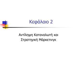 Efa 2