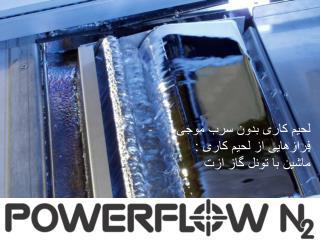 لحیم کاری بدون سرب موجی  فرازهایی از لحیم کاری : ماشین با تونل گاز ازت