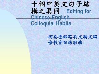 十個中英文句子結構之異同 Editing for Chinese-English Colloquial Habits
