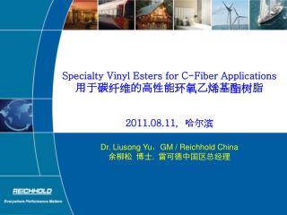 Specialty Vinyl Esters for C-Fiber Applications  用于碳纤维的高性能环氧乙烯基酯树脂 2011.08.11 ,哈尔滨