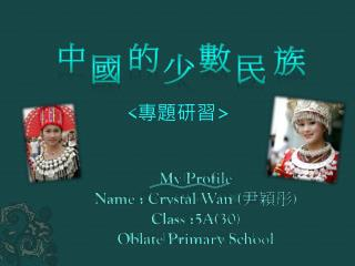 My Profile Name : Crystal Wan ( 尹穎彤 ) Class :5A(30) Oblate Primary School