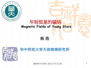 年轻恒星的磁场  Magnetic Fields of Young Stars