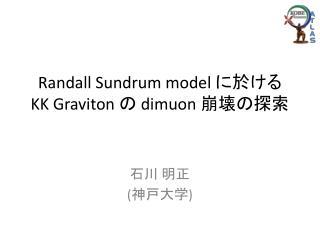 Randall Sundrum model  に於ける  KK Graviton  の  dimuon  崩壊の探索