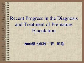 Recent Progress in the Diagnosis and Treatment of Premature Ejaculation