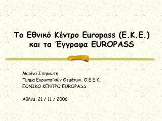 ?? ?????? ??????  Europass  (?.?.?.) ??? ?? ???????  EUROPASS