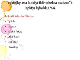 "egkfo|ky ;  esa lapkfyr ikB ~; dzeksa esa izos""k lapkfyr lqfo / kk,a  %&"