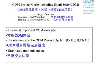 The most important CDM web site 常用 CDM 网站 The elements of the CDM Project Cycle    (DOE,EB,DNA..)