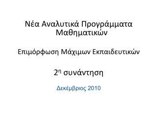 Νέα Αναλυτικά Προγράμματα Μαθηματικών Επιμόρφωση Μάχιμων Εκπαιδευτικών 2 η  συνάντηση