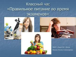 Классный час «Правильное питание во время экзаменов»