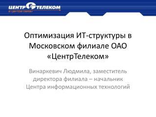 Оптимизация ИТ-структуры в Московском филиале ОАО «ЦентрТелеком»