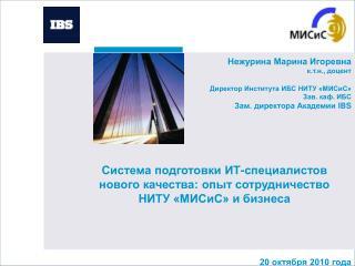 Система подготовки ИТ-специалистов нового качества: опыт сотрудничество НИТУ «МИСиС» и бизнеса