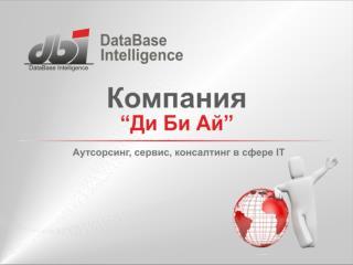 Расширенная техническая  поддержка DBI Решения DBI для  эффективного управления  бизнесом