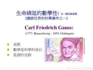 Carl Friedrich Gauss: (1777, Brauschweig - 1855, Göttingen)