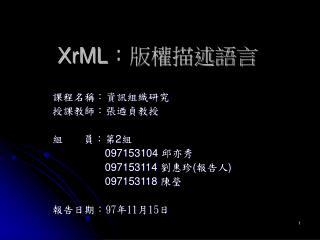 XrML :版權描述語言